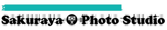 さくら屋フォトスタジオ | さいたま市北浦和の写真スタジオ